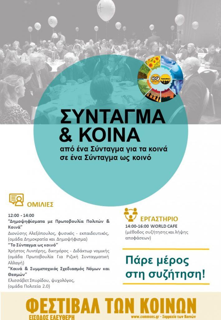 """Φεστιβάλ των Κοινών: Ομιλίες & Εργαστήριο world cafe """"Σύνταγμα & Κοινά"""""""